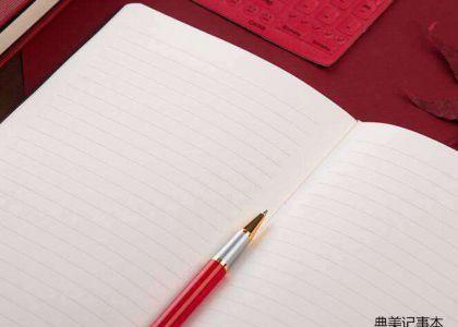 礼品的定制选择什么样的精美记事本制作厂商?_工厂的定制