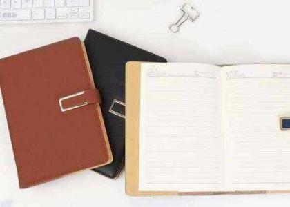 上海订做礼品笔记本时你可能会遇到这些选择!_定做经验