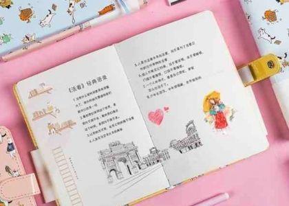 上海手工记事本订做前需要了解哪些方面知识?_制作经验