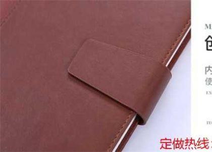 财政部笔记本定制一般会采用哪种风格?_订做方式