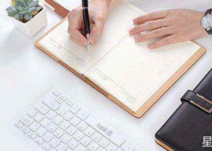 定制创意记事本厂商装订有哪些种类?_定做品类