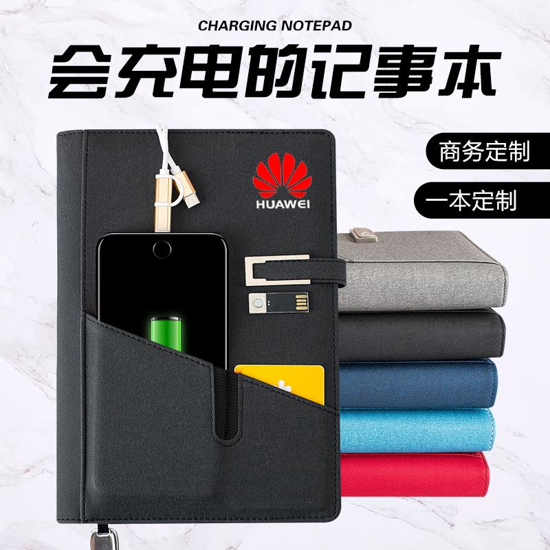 公司定制多功能电源笔记本子