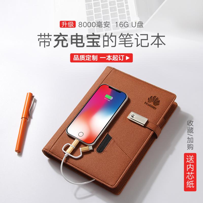 多功能笔记本带充电宝