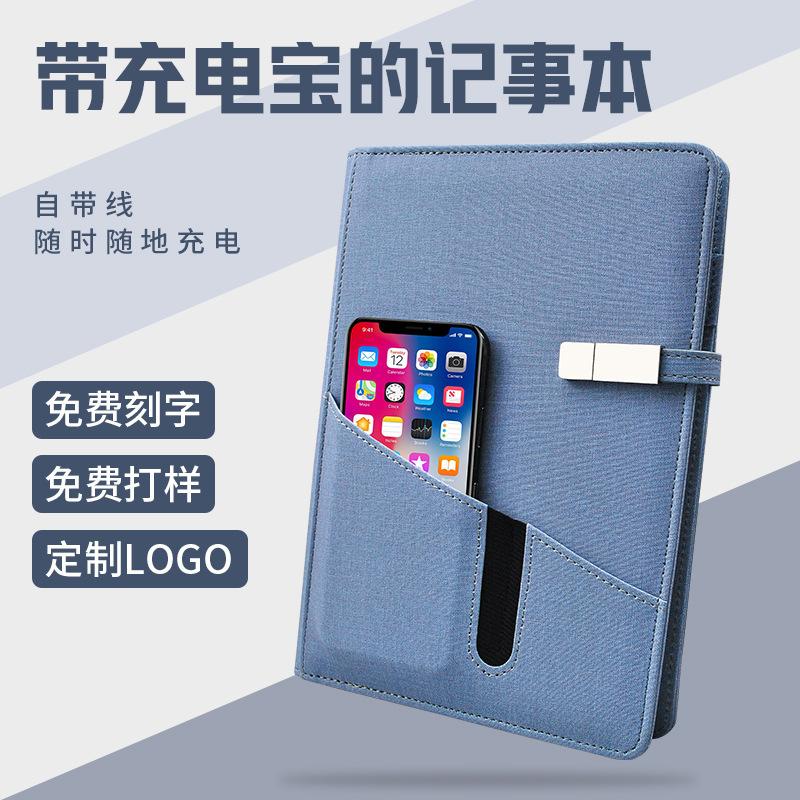 USB充电记事本u盘电源套装