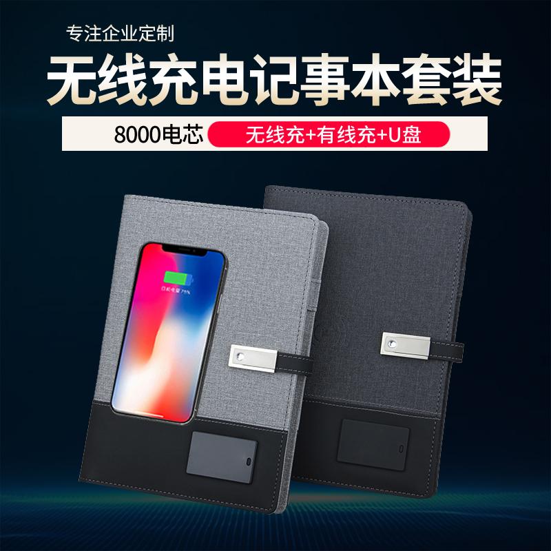 多功能无线充电笔记本